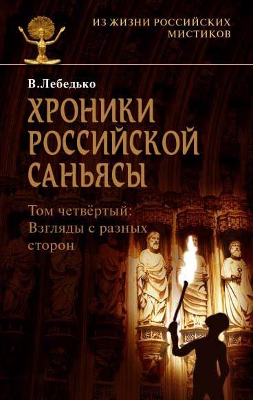 лебедков хроника российской сеньясы